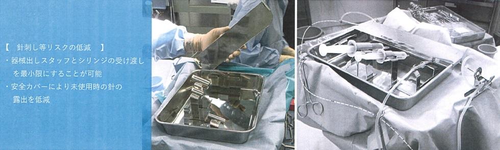 針刺し等リスクの低減、器機出しスタッフとシリンジの受け渡しを最小限にすることが可能。安全カバーにより未使用時の針の露出を低減